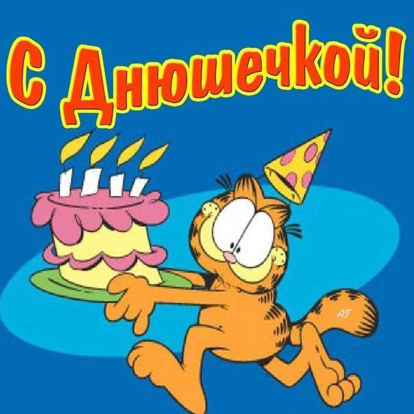 Скачать бесплатно смешное поздравление днем рождения 940