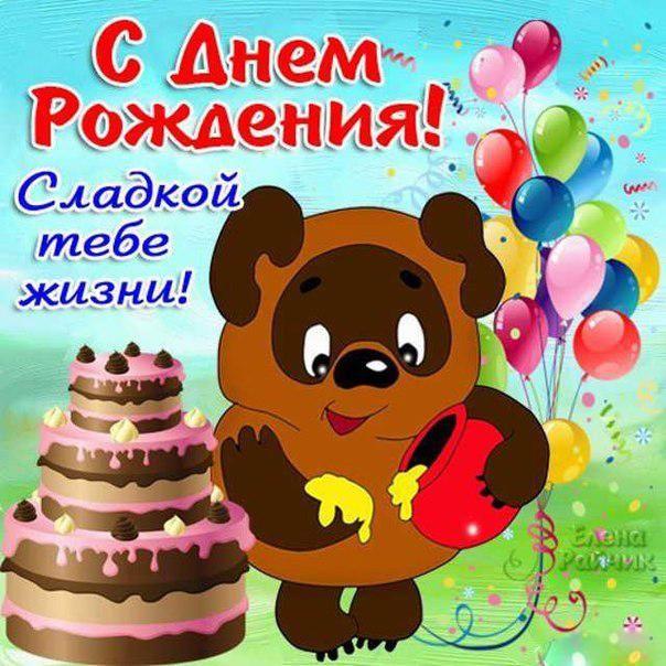Krasivye Kartinki S Dnem Rozhdeniya Skachat Besplatno 37 Foto V