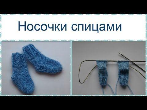 Вязание двух носков одновременно на круговых спицах. Носки спицами. - YouTube