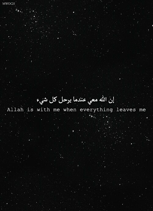 Alhamdulillah so true..absolutely NOTHING is worth losing my relationship with Allah s.w.t..
