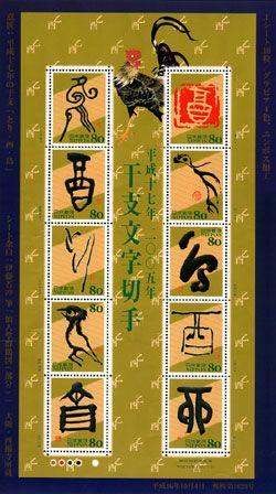 平成十七年 2005年 干支文字切手 今年の干支である『酉』『鳥』『とり』を題材に、現代書作家10名による作品が切手となり、郵便局にて平成16年12月1日より発売されました。 特殊印刷技術である「エンボス加工」「微小文字」を採用した記念切手シートです。 切手の題材に筆文字が採用されるのは大変珍しく、コレクションとしても貴重なものです。10点それぞれ個性あふれる干支文字の書作品で、新年の喜びを便りにしたためてはいかがでしょうか?
