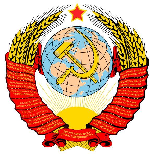 Гербы СССР и республик