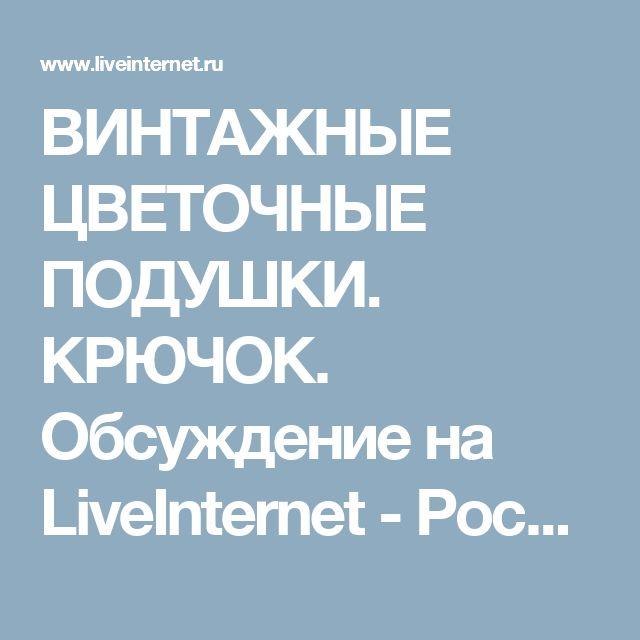 ВИНТАЖНЫЕ ЦВЕТОЧНЫЕ ПОДУШКИ. КРЮЧОК. Обсуждение на LiveInternet - Российский Сервис Онлайн-Дневников