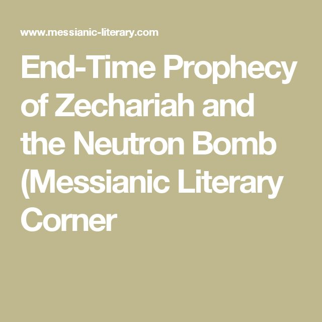 End-Time Prophecy of Zechariah and the Neutron Bomb (Messianic Literary Corner