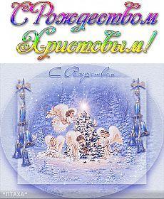 С Рождеством Христовым. | «ПОЗДРАВЛЕНИЯ и Музыкальные открытки » | Постила