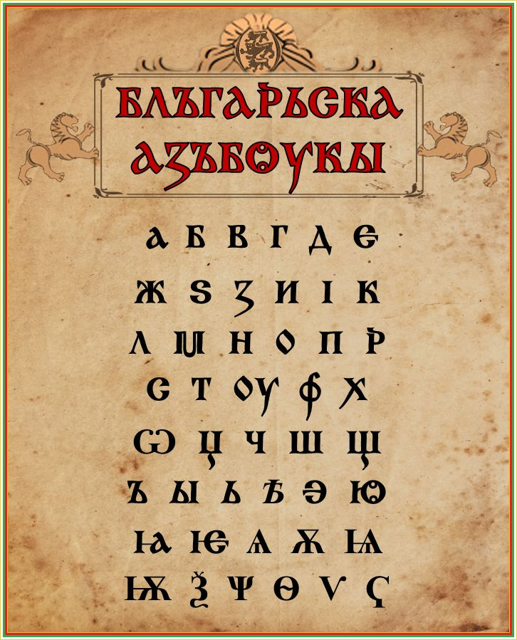 Old Bulgarian Alphabet
