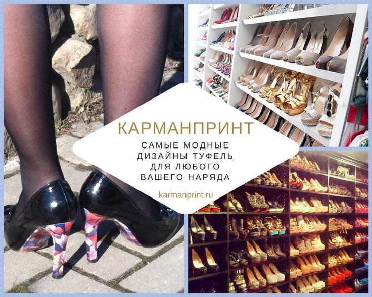 Лучше 100 раз украсить свои любимые туфли, чем 100 раз покупать новые туфли #туфли #каблуки #обувь #мода #стиль #стильноукоговидно #ипустьвсеоглядываются #shoes #heels #highheels #fashion #style