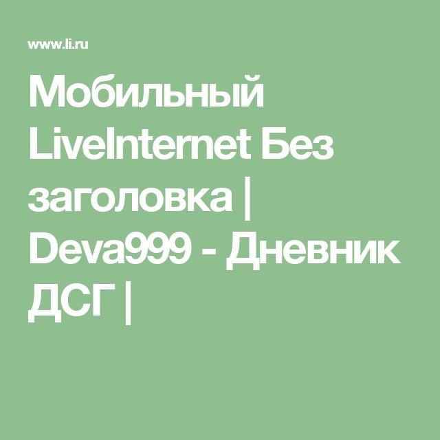 Мобильный LiveInternet Без заголовка | Deva999 - Дневник ДСГ |