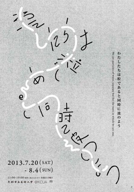 Refsign Magazine Kyoto|わたしたちは粒であると同時に波のよう at @KCUA