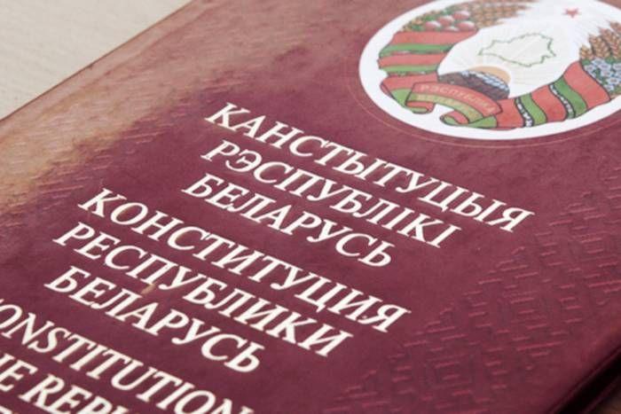 и как сегодня «удобно» трактуется главный закон страны Фото: dzerginsk.by 15 марта празднуется День Конституции Республики Беларусь. Именно в этот день в 1994 году наша страна, будучи уже суверенным государством, утвердила документ высшей юридической силы. Однако, несмо