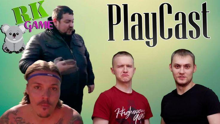 НЕМАГИЯ, ДАВИДЫЧ И БОЙ С СИМОНОВЫМ   PlayCast #9  