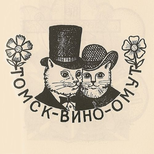 russian-criminal-tattoos:  The acronym on the left [spelling the city name…