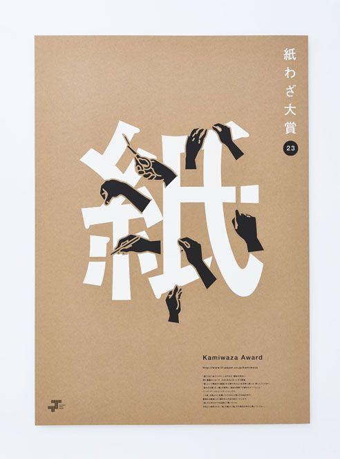 Kishino Shogo – Kamiwaza Award