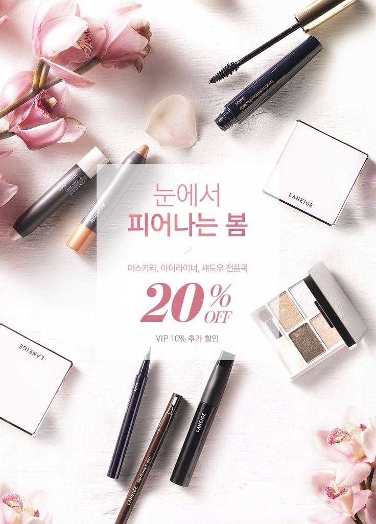 진행중인 이벤트 – 아리따움닷컴