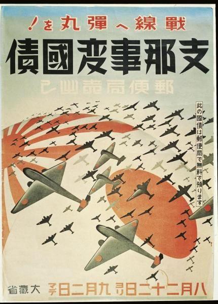 Japanese WW2 propaganda poster Need help translating. Please help?