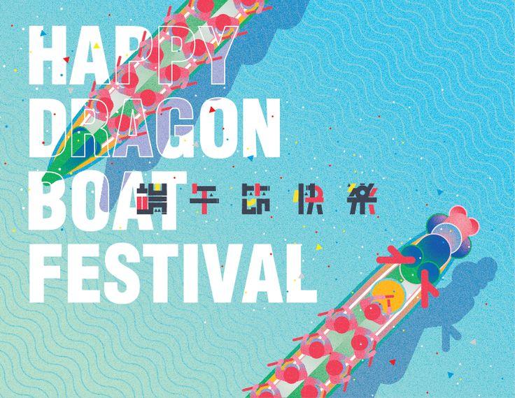 端午節快樂 Happy Dragon Boat Festival on Behance