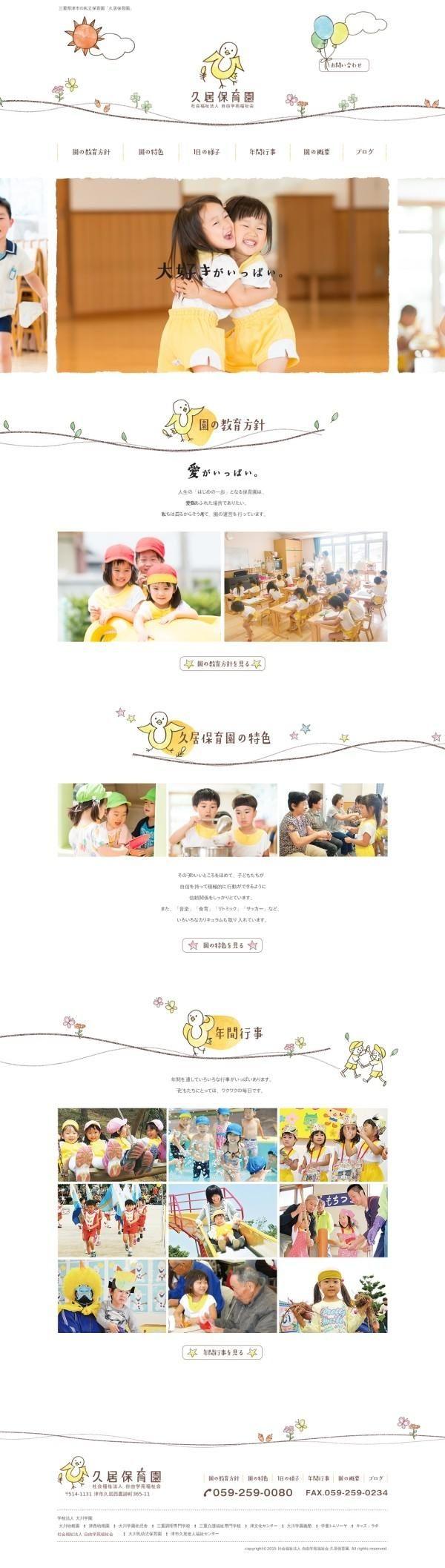 三重県津市にある私立保育園「久居保育園」