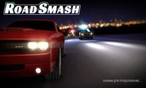 Road Smash Android Game Description: This game provides a platform for the players who are fond of expensive cars, driving in speed with acceleration. This game is made for crazy race experiences providing the opportunity to drive the coolest and fastest cars and to compete with your racers and to be a part in breathtaking pursuits with clashes with the police. Check out who is real king of the road!