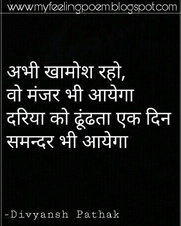 #poetry #lovequotes #new_year #like4like #qoutes #hindi #urdu #sayari #missu #mylove #likeforfollow #commentforcomment  #year  #divyansh_pathak  #pain_  #isq  #writter  #instagram  #writersofinstagram  #insta_post  #kumar_vishwas #motivanal