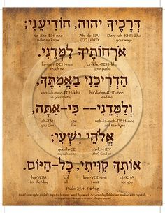 Psalm 25:4-5 Hebrew Poster