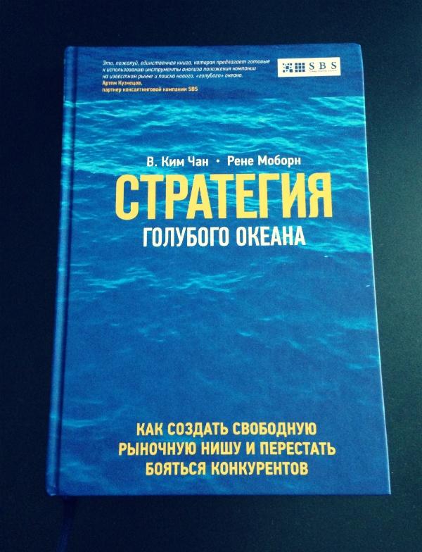 «Стратегия голубого океана» — тем, кто забыл об отличиях    Отчасти поэтому «Стратегию голубого океана» иногда называют улучшенной систематизацией идей и трудов Траута и Портера.