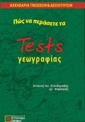 Tests Γεωγραφίας