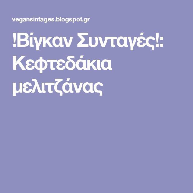 !Βίγκαν Συνταγές!: Κεφτεδάκια μελιτζάνας