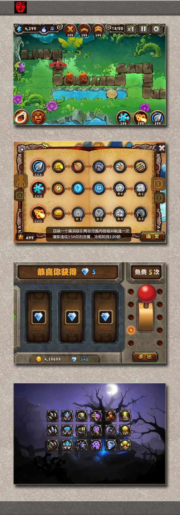 Tower Defense game interface - Game UI -GUI by ghosts