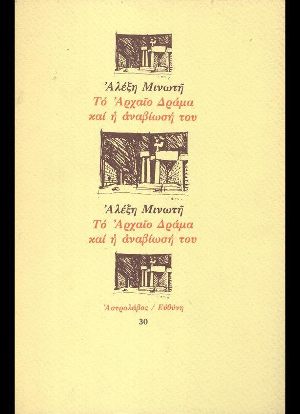 Το αρχαίο δράμα και η αναβίωσή του [1η έκδ.], Βιβλιοπωλείο Ορίζοντες - Βιβλία σπάνια και όχι μόνο