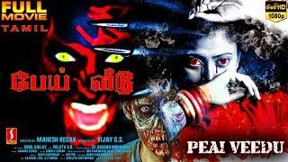 பய வட | Pei Veedu Tamil Full Movie 2017 | tamil Horror Comedy movie new release 2017 | lodynt.com |لودي نت فيديو شير