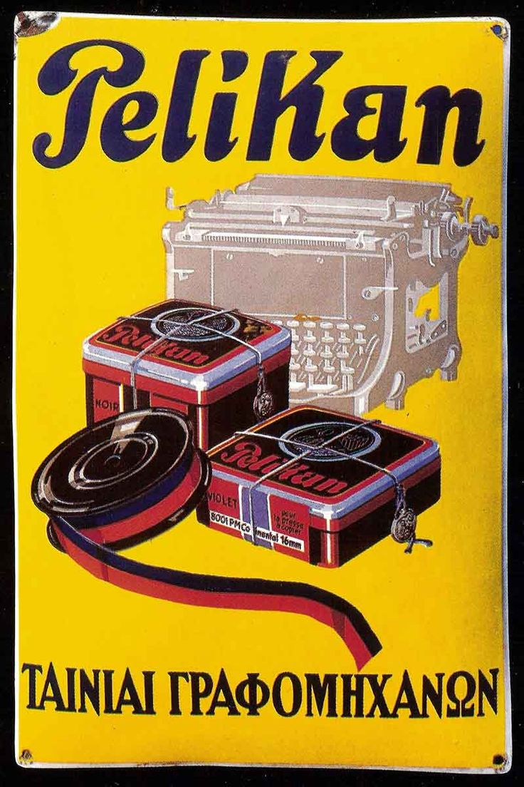 Greek vintage ads (part 5) ~ summer MIXTAPE