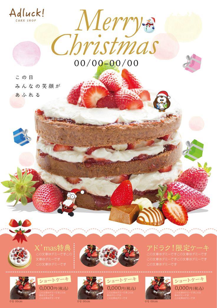 【このデザイン無料でDLできます!】 【クリスマスコンサート】christmas キレイ系 ケーキ 可愛い ポップ チラシ ポスター