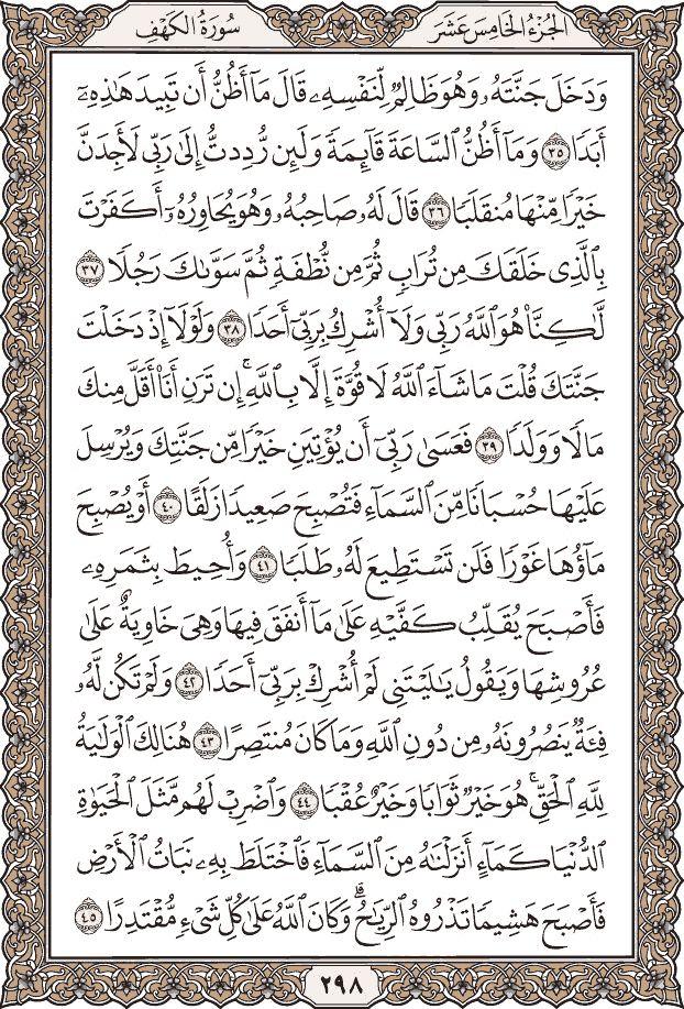 اقرأ سورة الكهف من القرآن