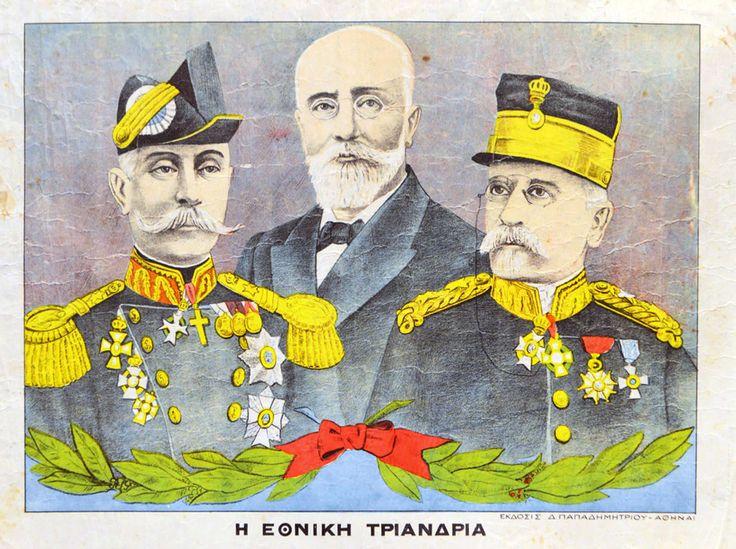 Η εθνική Τριανδρία, 1916