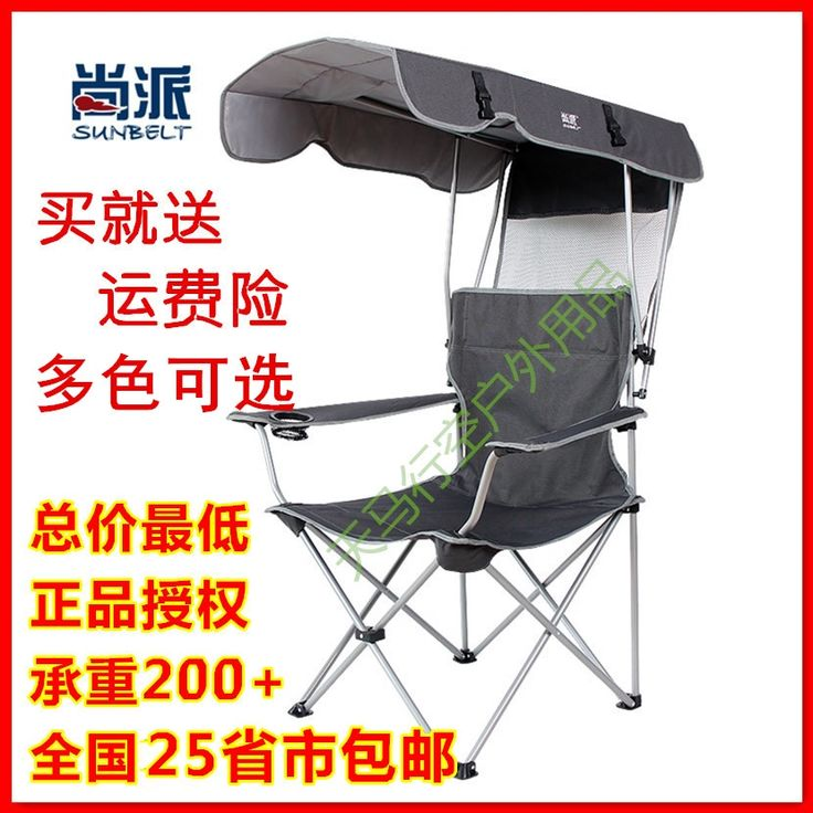 140.00$  Buy now - Recreational fishing backrest chair with sunshade canopy chair folding portable beach chair  #buyonline
