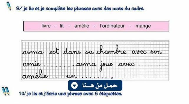 تمارين دعم في اللغة الفرنسية السنة الثالثة إبتدائي الجيل الثاني Http Www Seyf Educ Com 2017 10 Exercices Francais 3ap 2g Html France Periodic Table