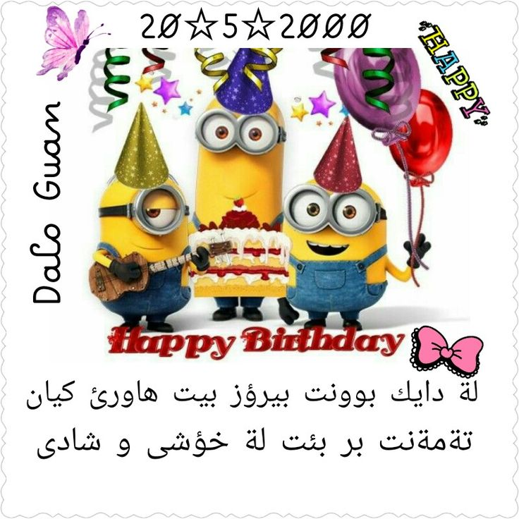 Happy birthday my friend   Android  https://play.google.com/store/apps/details?id=com.roidapp.photogrid  iPhone  https://itunes.apple.com/us/app/photo-grid-collage-maker/id543577420?mt=8