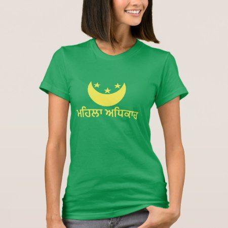 ਮਹਿਲਾ ਅਧਿਕਾਰ women's rights in Punjabi T-Shirt - click to get yours right now!