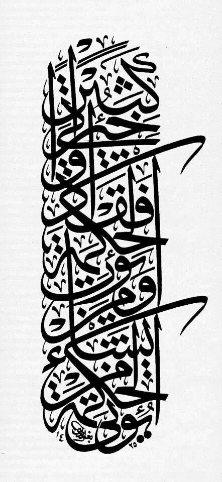 Arabic calligraphy   يُؤْتِي الْحِكْمَةَ مَنْ يَشَاءُ ۚ وَمَنْ يُؤْتَ الْحِكْمَةَ فَقَدْ أُوتِيَ خَيْرًا كَثِيرًا