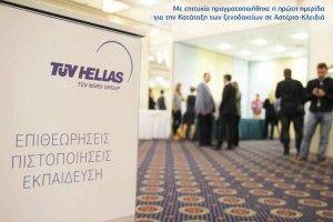 Με μεγάλη επιτυχία και την παρουσία πλήθους στελεχών από τον χώρο του Τουρισμού και τον Ξενοδοχειακό κλάδο πραγματοποιήθηκε η πρώτη ημερίδα της TÜV HELLAS (TÜV NORD), σχετικά με τη νέα νομοθεσ…