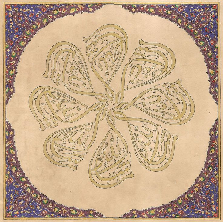 DesertRose///Islamic Calligraphy Art