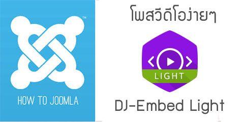 โพสวีดีโอจาก youtube หรือ  Vimeo ง่ายๆ ด้วย DJ-Embed Light