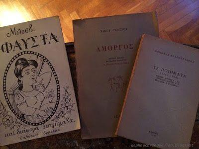 Δάφνη Χρονοπούλου: Παλιά βιβλία σε νέα ράφια