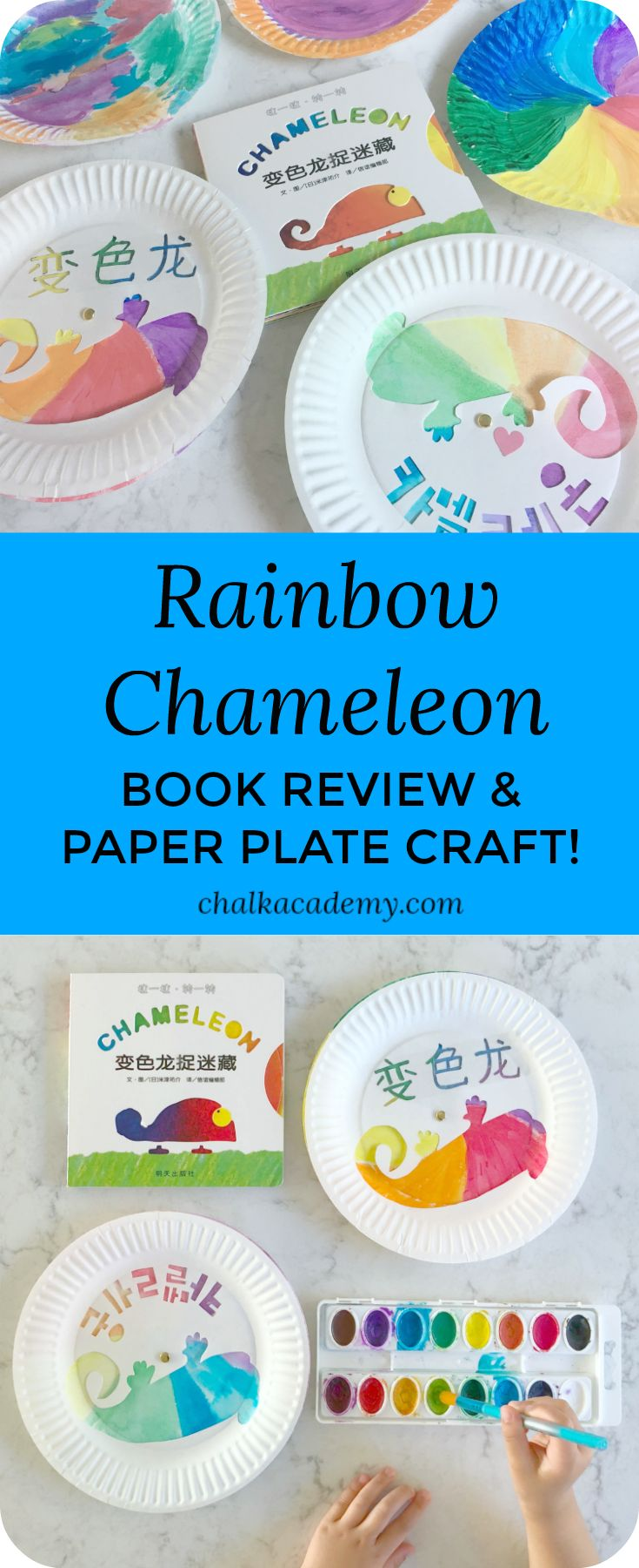 Rainbow Chameleon 变色龙捉迷藏 is an adorable book about a chameleon who is looking for his friend.  The interactive tabs and colorful spinning wheels show how the chameleon adapts to its environment during this game of hide and seek!  A spinning paper plate chameleon craft also extends the learning fun! Chinese book for kids | animal craft | preschool | toddler | kindergarten | homeschool