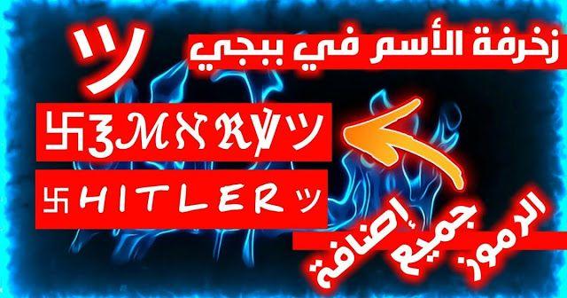 زخرفة اسماء لعبة ببجي موبايل Lingojam بالعربي والانجليزي عبر Neon Signs Neon Signs