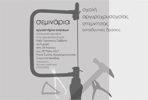 Προγράμματα εναλλακτικού τουρισμού από τη Σχολή Αργυροχρυσοχοΐας Στεμνίτσας