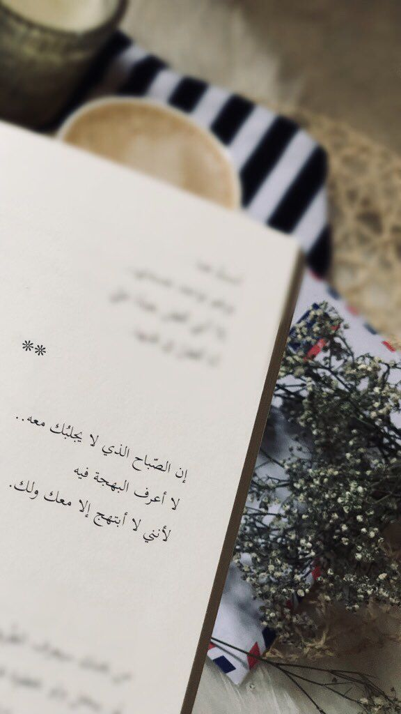 خالد الزايدي Twitter Search Sweet Words Positive Notes Arabic Love Quotes