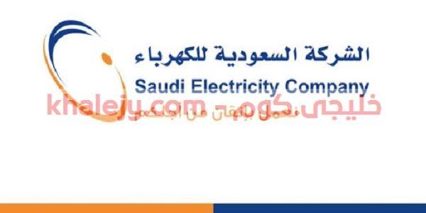 الشركة السعودية للكهرباء كهرباء السعودية أعلنت عن فتح باب التقديم في التدريب التعاوني في عدد من