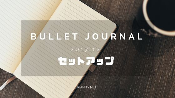 【バレットジャーナル】2017年12月セットアップ!満月に合わせて新ノートへ – シュフテキナ