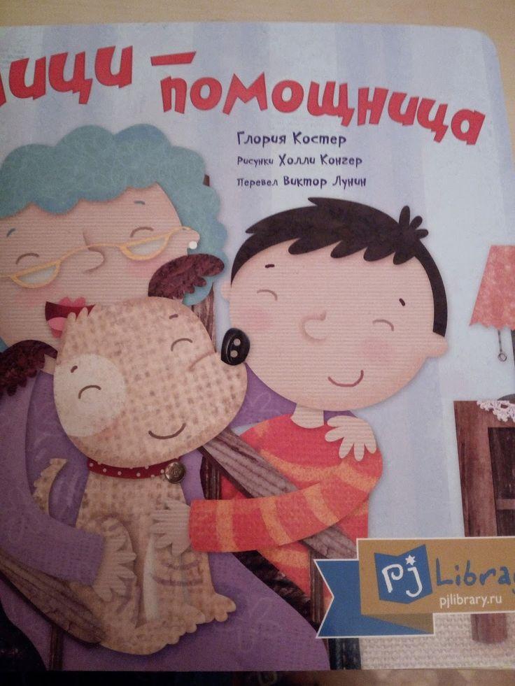 #пижамнаябиблиотека, #pjlibrary Книга из библиотечной серии - приключения собачки в переводе В.Лунина